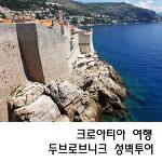 크로아티아 여행 두브로브니크 성벽투어