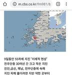"""""""55번 흔들린 해남, 더 큰 지진 예고편 일수도"""" 오창환 교수 CBS라디오 <김현정의 뉴스쇼>"""
