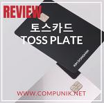 토스카드 토스 플레이트(toss plate) 실물 후기