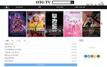오티지티비(otgtv) 종영드라마 다시보기 막힘 없는 새주소
