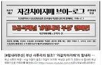 부산 유튜브 B공식채널 부산 사투리의 원조? '자갈치아지매'의 힘내라 브이 로그
