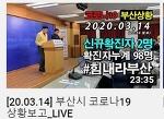 부산 유튜브 붓싼뉴스 20. 03. 14(토) 부산시 코로나19 상황보고 부산시청 기자회견장