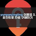 바이두 유료 검색기 yunpanjingling (云盘精灵, 운반정령) 이용하기 - 3편. 자료 구매하기