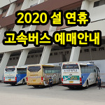 2020 설 연휴 고속버스표 예매, 고속버스터미널 이용방법