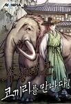 수양대군, 코끼리를 만나다!