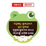 연못 보호안내판 지주포함 나무간판 60107