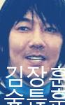 [숲튽훈 김장훈] 프로 극복러 숲튽훈 에 대한 여러가지 생각들
