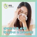 알레르기를 근본적으로 치료하려면? [영등포이비인후과]