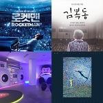 용산FM 피아니스트 문용의 다정한 영화음악 40회