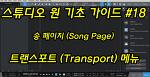 [홈레코딩] 스튜디오 원 기초가이드 -18- 송페이지 (Song Page) 트랜스포트 (Transport)메뉴