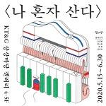 KT&G상상마당 기획전 '나 혼자 산다'
