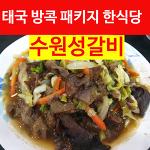 방콕 파타야 한식당 수원성갈비 태국 패키지 여행중 두번째 한식당