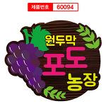 포도농장 팻말 나무간판 60094