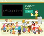 클래스 123 학생 부모 이용방법