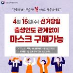 4.15 총선, 꼭 투표합시다!!