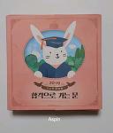 합격기원 찹쌀떡 / 모찌 초콜릿