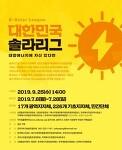 재생에너지 상용화를 위한 발판, 시민참여를 위한 정책