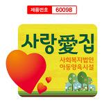아동양육시설 복지센터 나무간판 60098
