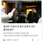 다른 나라들 다 돌려보내는데 오히려 더 받는 지극 정성 한국