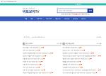 바로보아 티비 TV(baroboatv) 중국에서 한국드라마 다시보기 사이트 추천