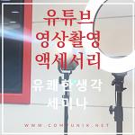 유쾌한생각 유튜브 영상촬영 액세서리 세미나 후기 스무스q2