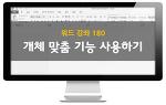 MS워드 개체 맞춤 기능 사용하기 - 강좌 180