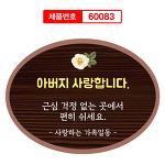 수목장 추모명패 나무간판 60083