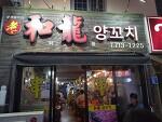 [제주맛집] 제주시 연동 - 화룡 양꼬치 (부제. 최고의 술안주, 연동맛집, 양꼬치 맛집)