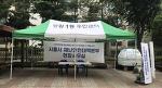 시흥시, 10번째 확진환자 발생 지역 현장사무실 꾸려 '총력 대응'