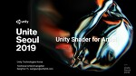 Unite Seoul 2019 Training Day - Surface Shader for Artist