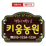키움농원 주말농장 나무팻말 지주포함 나무간판 60113