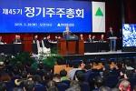 현대중공업, 제 45기 정기 주주총회 개최