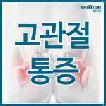 고관절통증 심하다면? 대퇴골두 무혈성 괴사