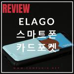 엘라고 아이폰11 카드포켓 스마트폰 카드수납 케이스 리뷰