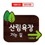 산림욕장 가는 길 방향이정표 지주포함 나무간판 60108