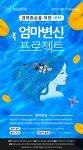 경력환승을 위한 IBM 엄마변신프로젝트 시즌 2 사연공모중...
