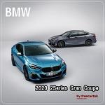 BMW 2시리즈 그란쿠페 시선 집중 디자인, 특징은?