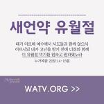 """[하나님의교회]성시 """"방패연""""에 담긴 유월절"""