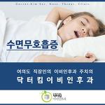 영등포 이비인후과 주간졸림, 수면무호흡증 때문일지도?