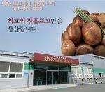 표고버섯가격// 표고버섯판매하는곳//표고버섯추천( 장흥표고버섯농장)