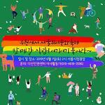 6월 1일 서울퀴어퍼레이드, 다산과 함께 해요.