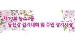 농소2동 동천강 걷기대회 (2019-4-7(일))
