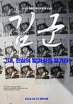'김군(2018)' 5.18 광주 민주화운동 진실 왜곡, 폄하에 맞선 끈질긴 추적. 신원미상 시민군을 기억하다