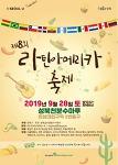 [9.28] 8회 성북 라틴아메리카축제 소식-성북 가을 축제정보