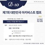 [안내] D-10 제7회 대한민국 아키비스트 캠프