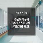 가톨릭관동대|수원도시공사 2019년 제2회 직원 채용 안내.