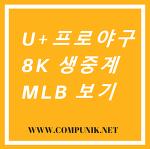 LG유플러스 U+프로야구 V50으로 8k생중계 MLB시청까지