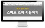 MS 워드 스마트 조회 사용하기 - 강좌 159