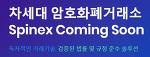 스피닉스 사전판매 이벤트 & 프리세일3차 시작~!!!