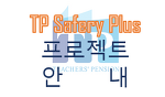 TP Safety Plus 안내